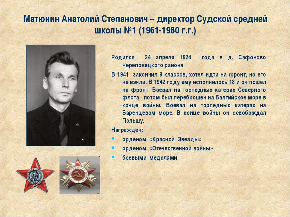 Матюнин Анатолий Степанович – директор Судской средней школы №1 (1961-1980 г....