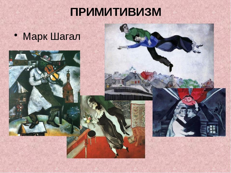 ПРИМИТИВИЗМ Марк Шагал
