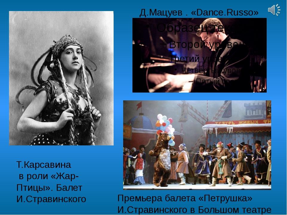 Т.Карсавина в роли «Жар-Птицы». Балет И.Стравинского Премьера балета «Петрушк...