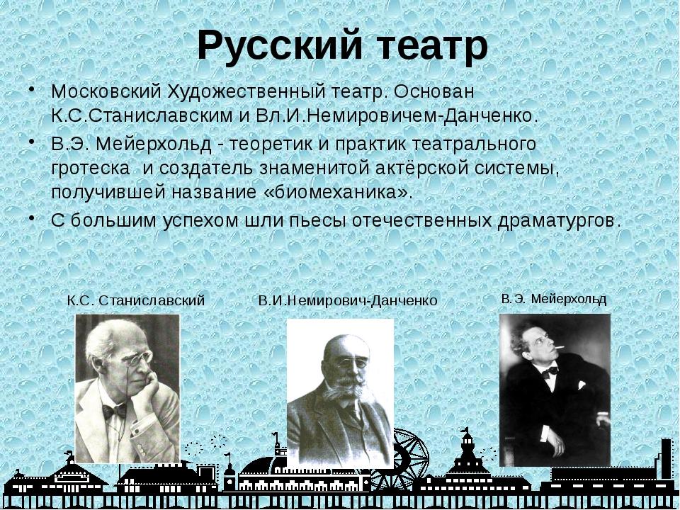 Русский театр Московский Художественный театр. Основан К.С.Станиславским и Вл...