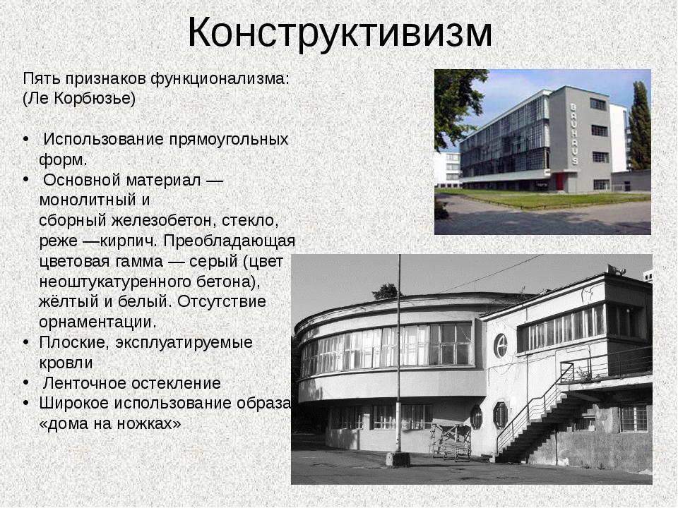 Конструктивизм Пять признаков функционализма: (Ле Корбюзье) Использование пря...