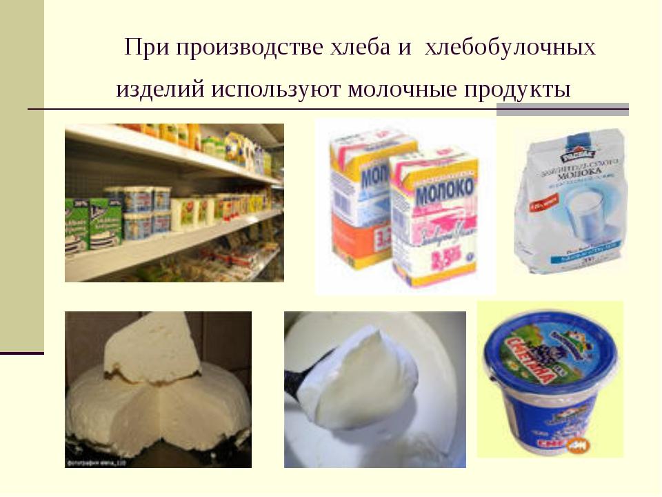 При производстве хлеба и хлебобулочных изделий используют молочные продукты