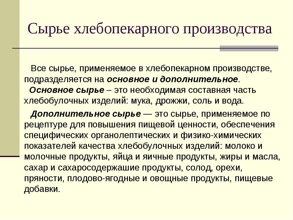 Сырье хлебопекарного производства Все сырье, применяемое в хлебопекарном прои...