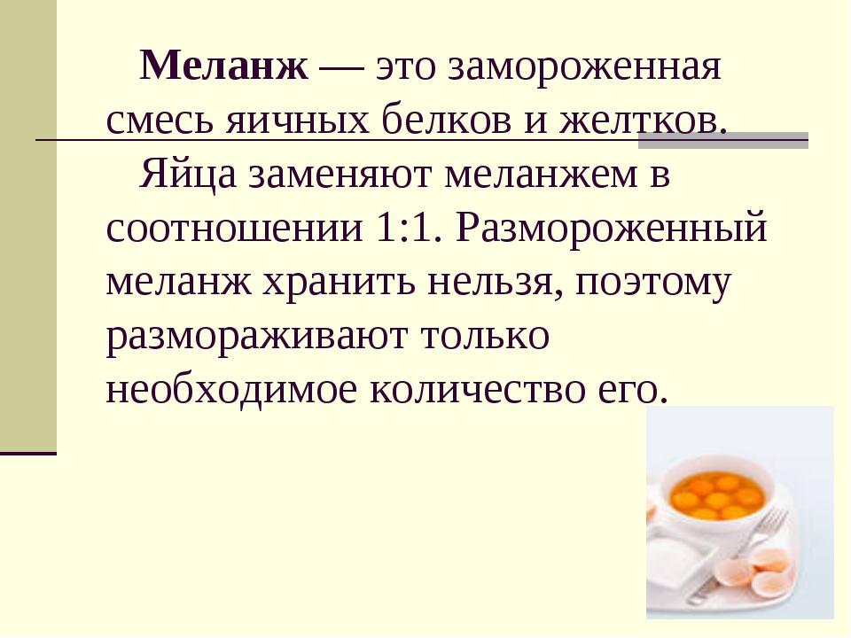 Меланж — это замороженная смесь яичных белков и желтков. Яйца заменяют мелан...