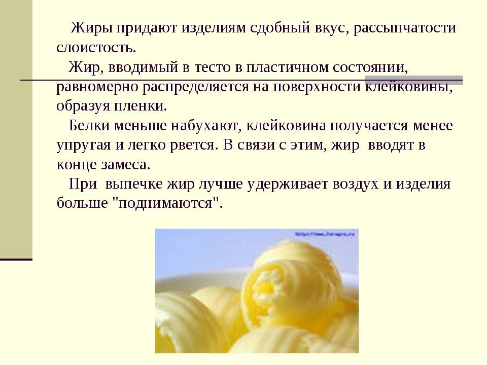 Жиры придают изделиям сдобный вкус, рассыпчатости слоистость. Жир, вводимый...