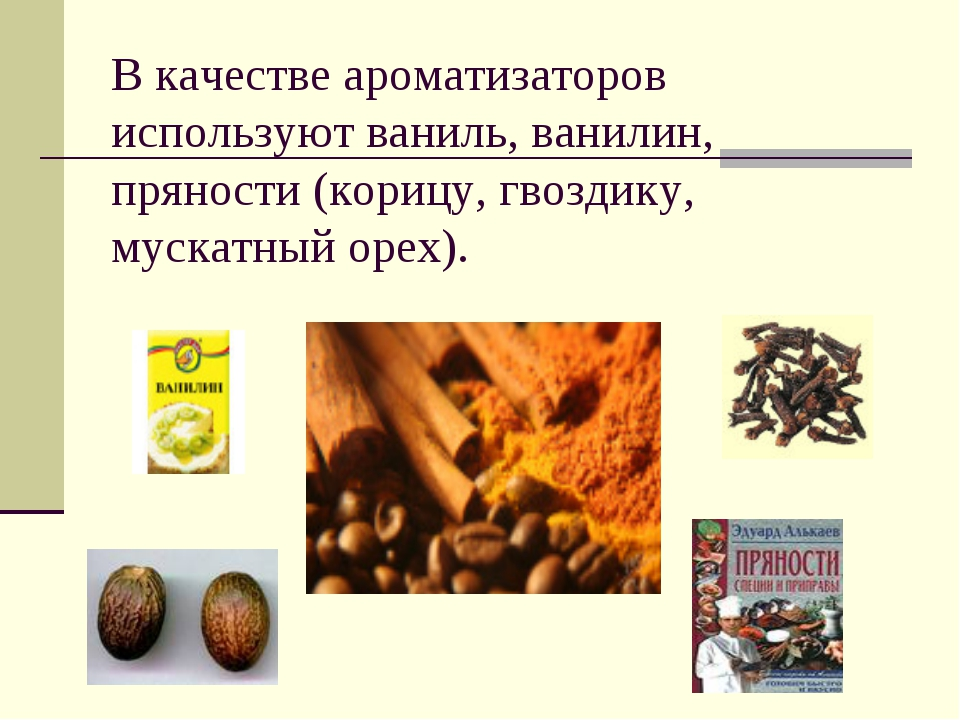 В качестве ароматизаторов используют ваниль, ванилин, пряности (корицу, гвозд...