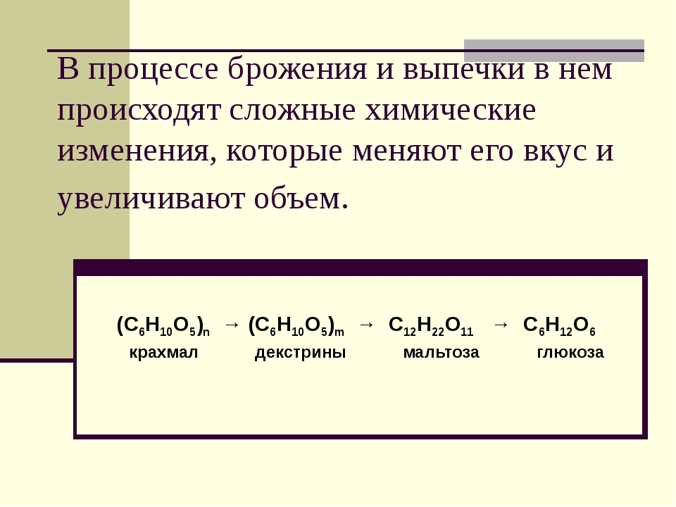 В процессе брожения и выпечки в нем происходят сложные химические изменения,...