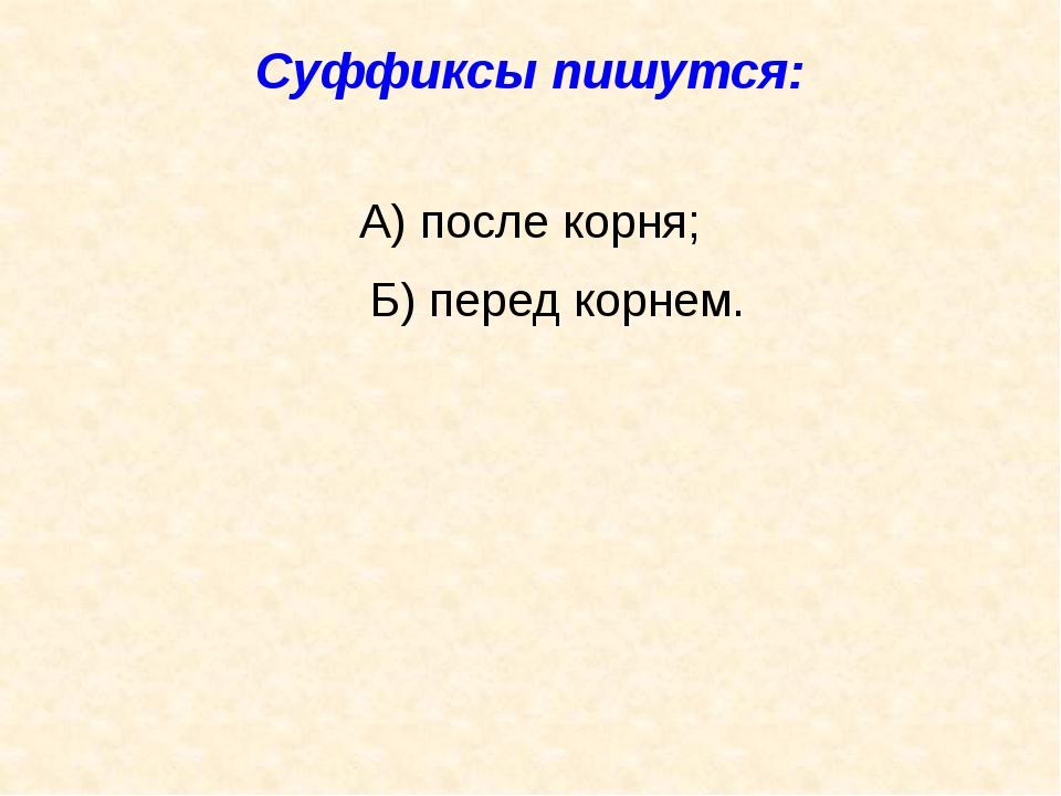 Суффиксы пишутся: А) после корня; Б) перед корнем.