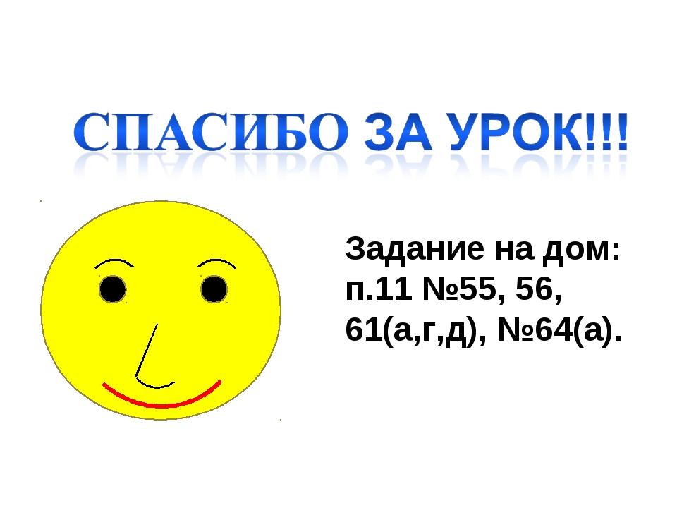 Задание на дом: п.11 №55, 56, 61(а,г,д), №64(а).