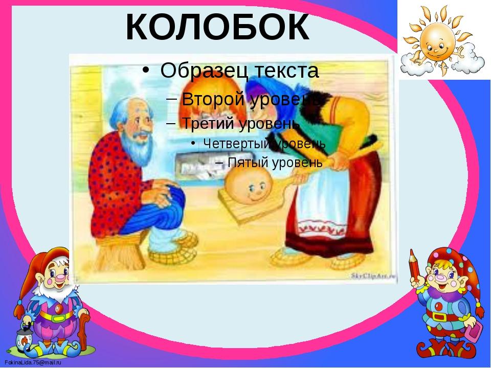 КОЛОБОК FokinaLida.75@mail.ru Рассказ сказки «Колобок»
