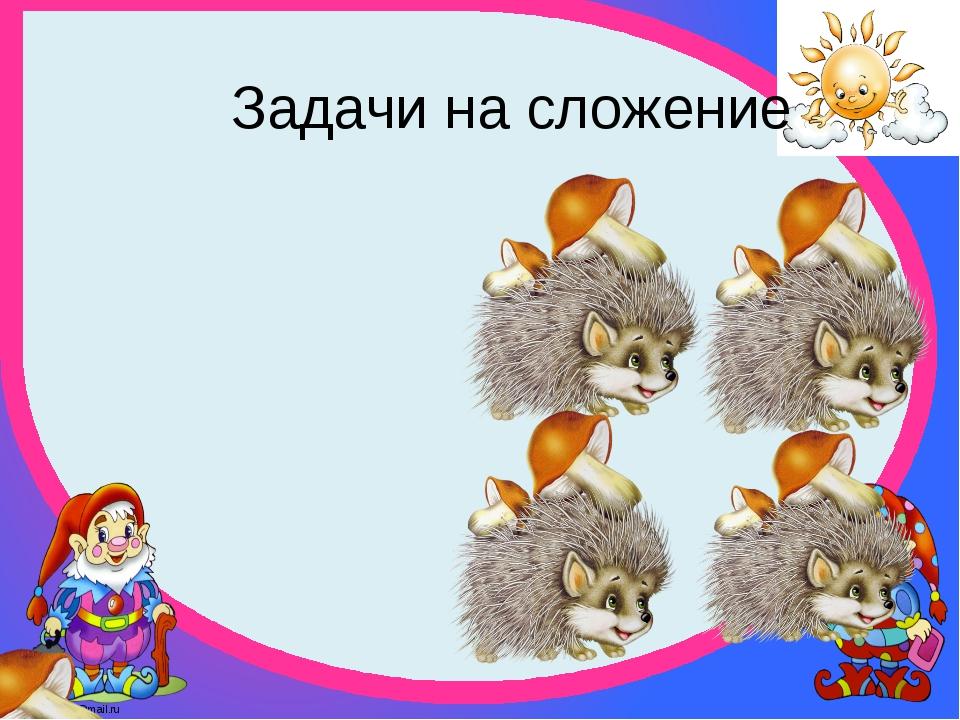 Задачи на сложение FokinaLida.75@mail.ru
