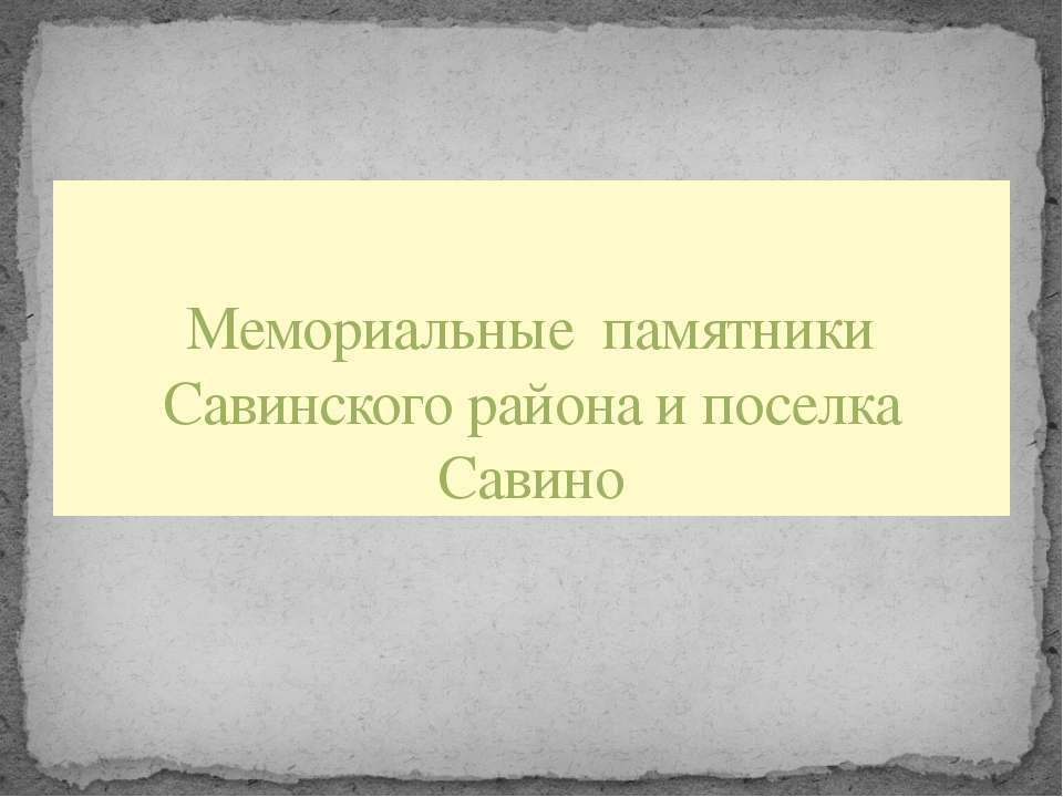 Мемориальные памятники Савинского района и поселка Савино