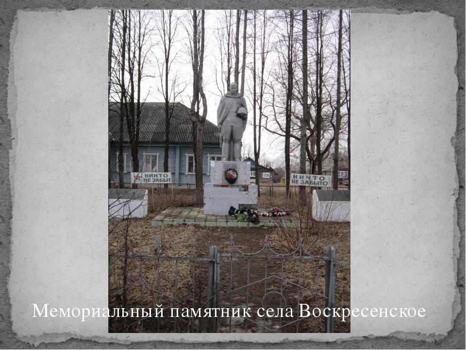 Мемориальный памятник села Воскресенское