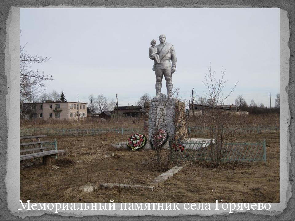 Мемориальный памятник села Горячево