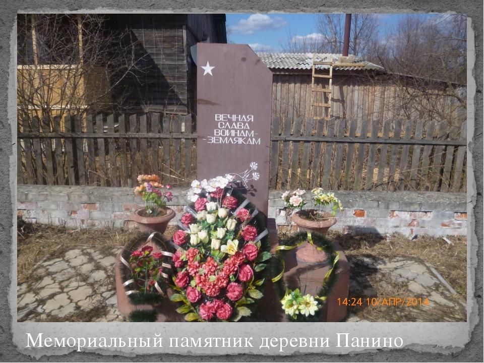 Мемориальный памятник деревни Панино