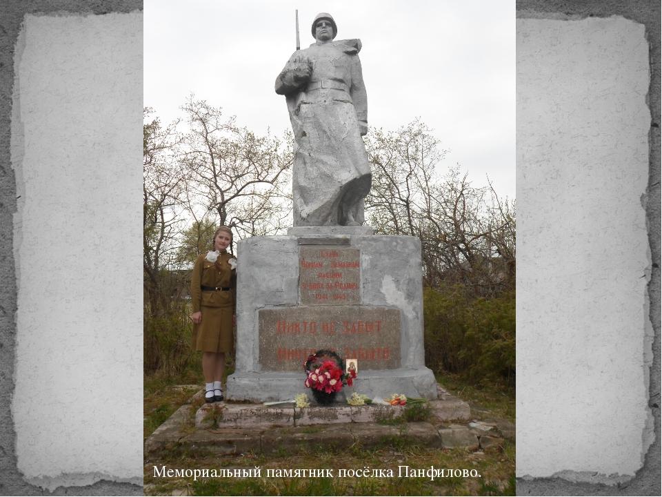 Мемориальный памятник посёлка Панфилово.