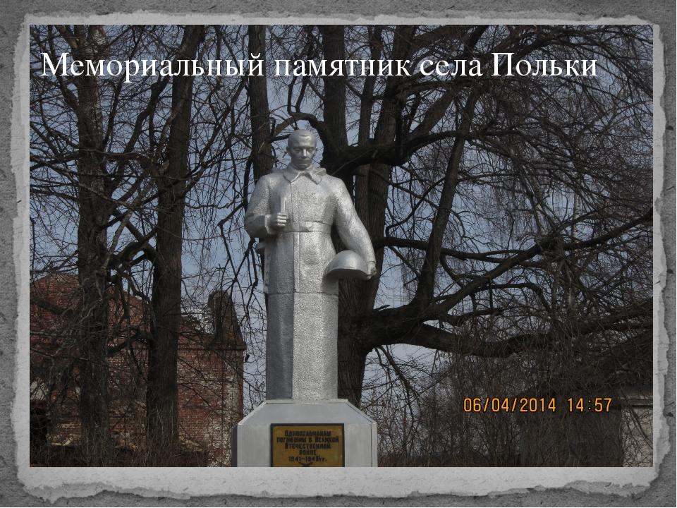 Мемориальный памятник села Польки