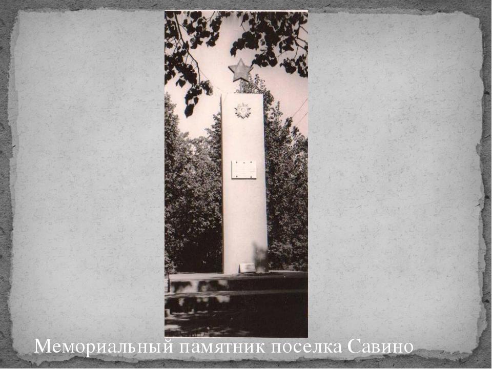 Мемориальный памятник поселка Савино