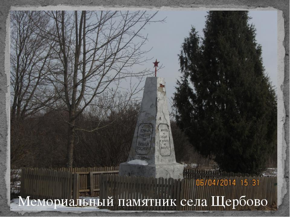 Мемориальный памятник села Щербово