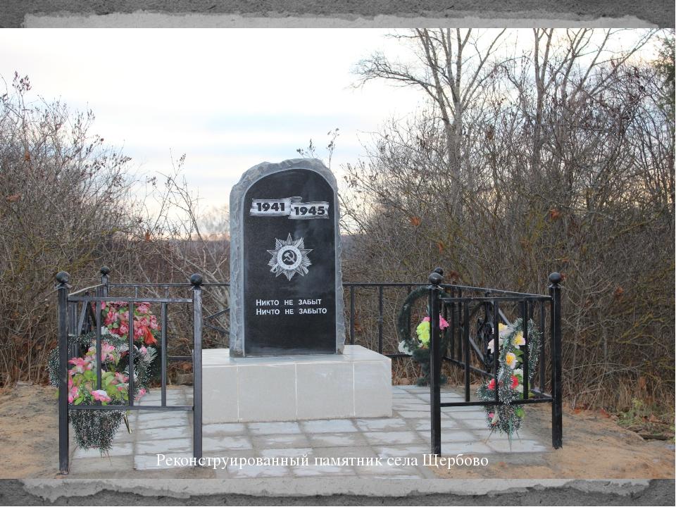 Реконструированный памятник села Щербово