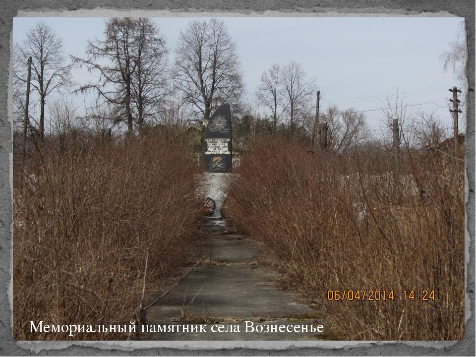Мемориальный памятник села Вознесенье