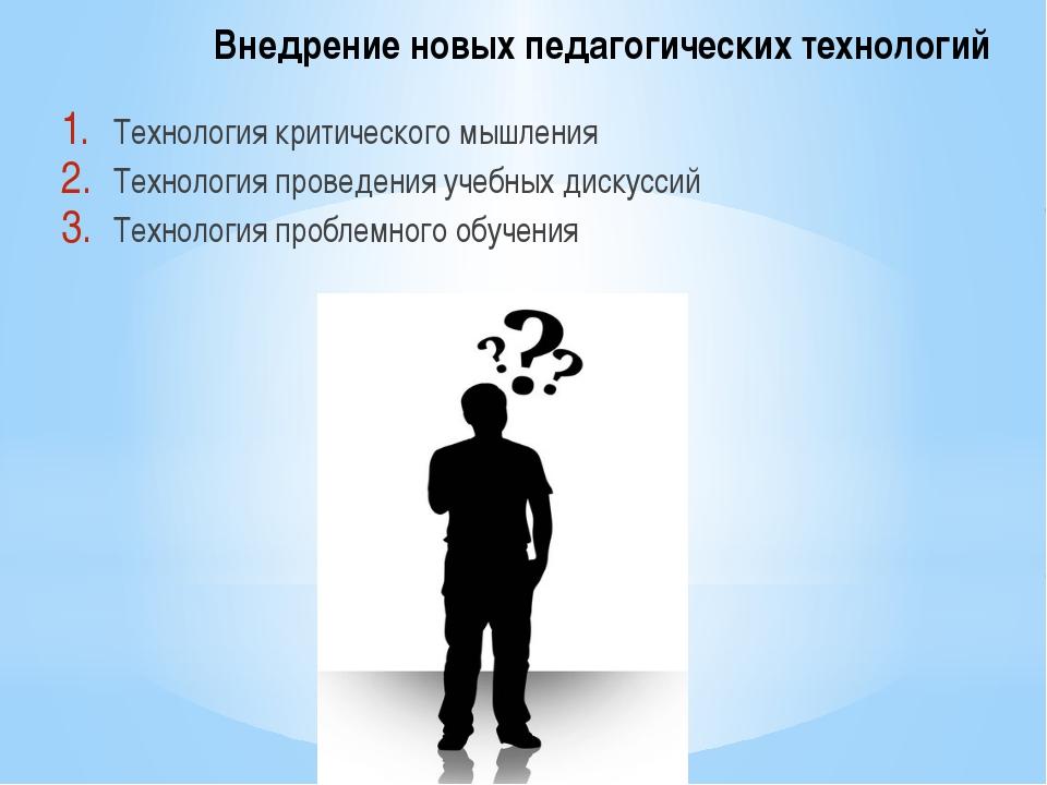 Внедрение новых педагогических технологий Технология критического мышления Те...