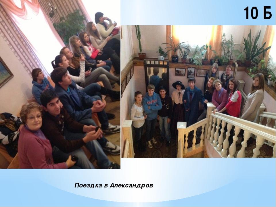 Поездка в Александров 10 Б