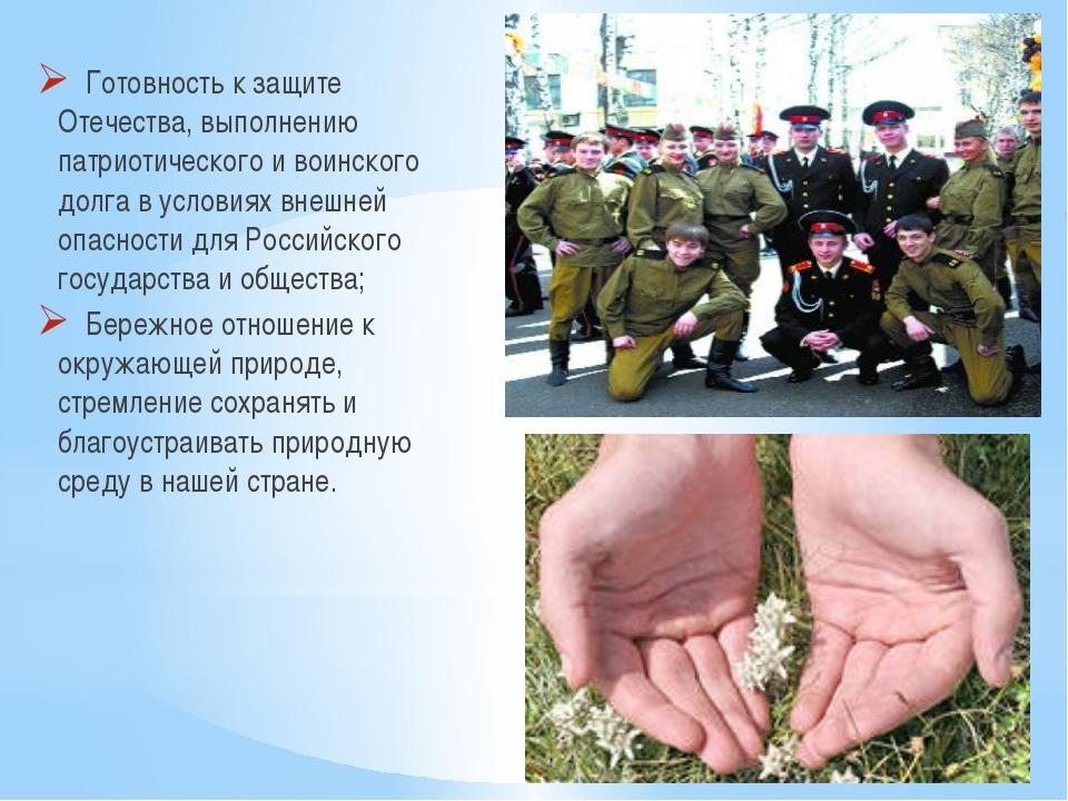 Готовность к защите Отечества, выполнению патриотического и воинского долга...