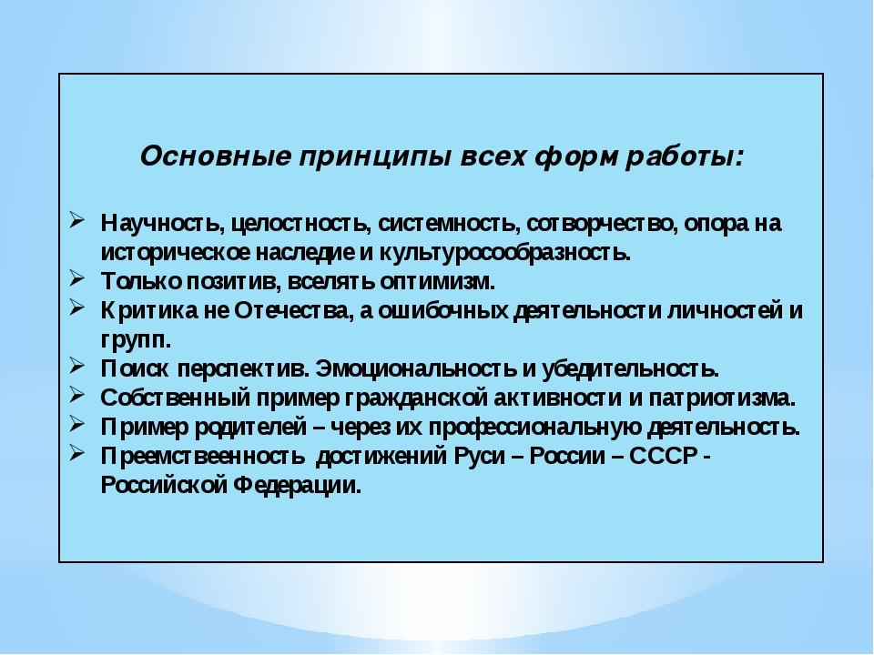 Основные принципы всех форм работы: Научность, целостность, системность, сотв...