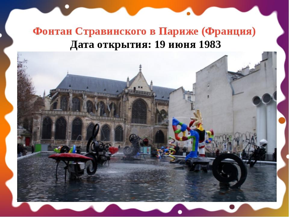 Фонтан Стравинского в Париже (Франция) Дата открытия: 19 июня 1983