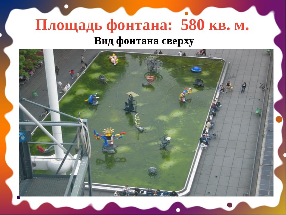 Площадь фонтана: 580 кв. м. Вид фонтана сверху