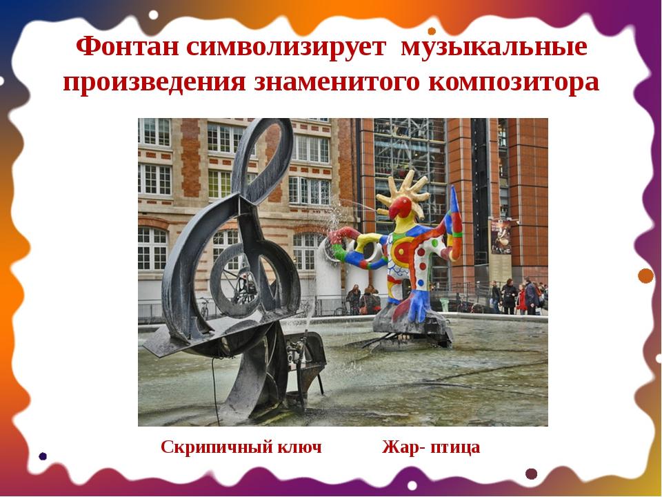 Фонтан символизирует музыкальные произведения знаменитого композитора Скрипич...