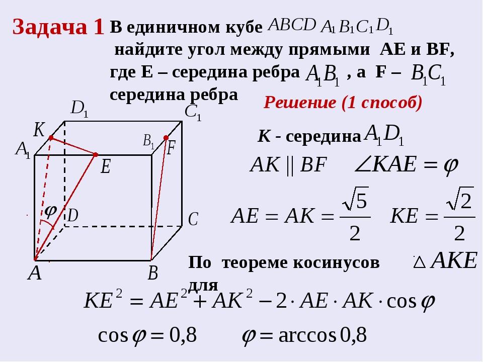 Решение (1 способ)