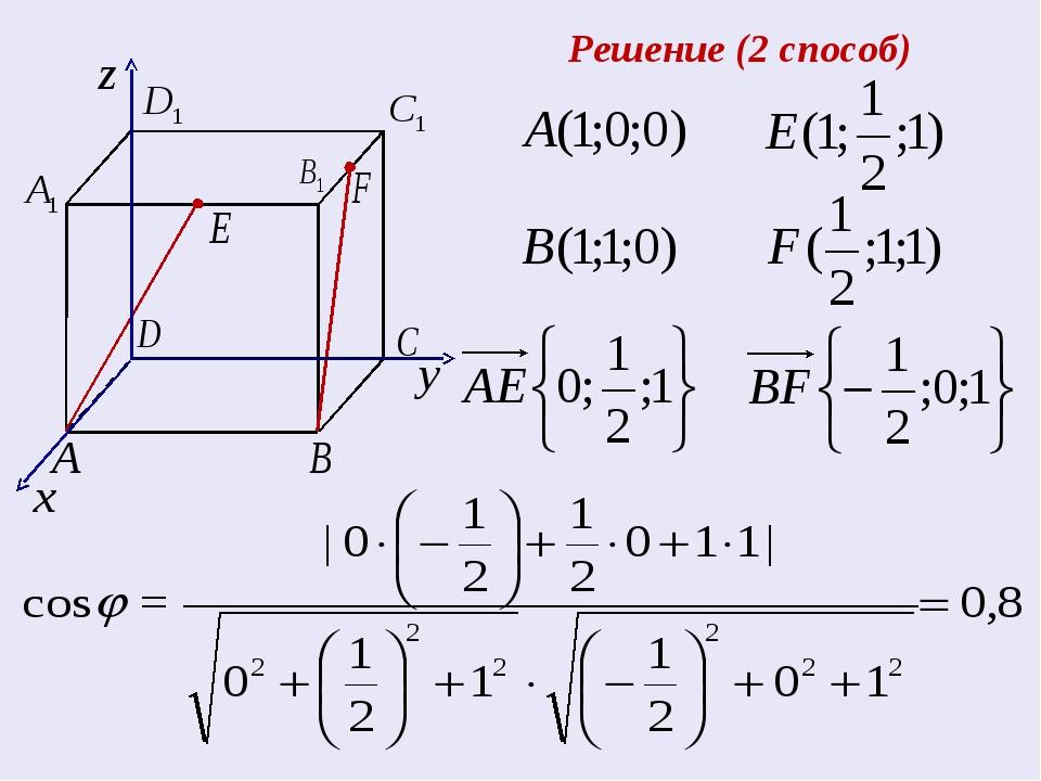 Решение (2 способ)
