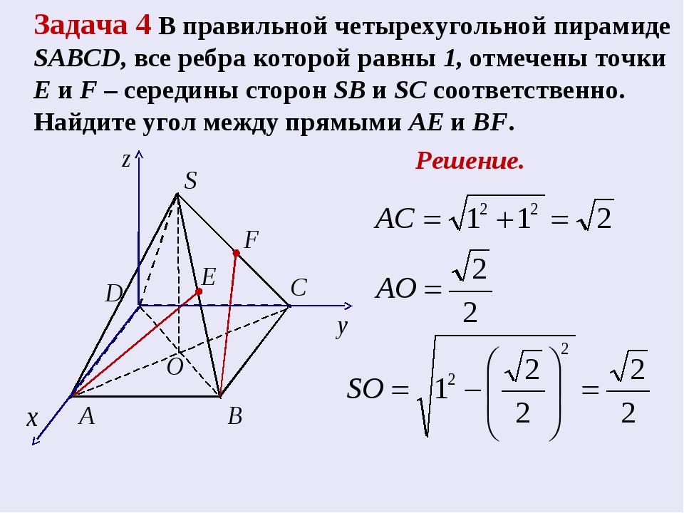 Задача 4 В правильной четырехугольной пирамиде SABCD, все ребра которой равны...