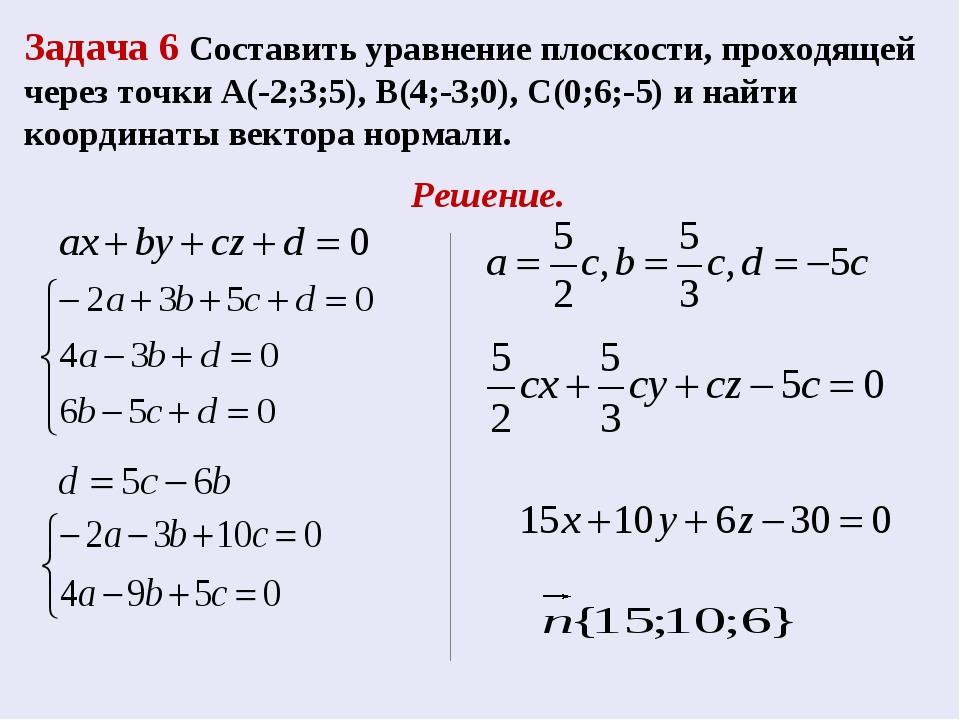Задача 6 Составить уравнение плоскости, проходящей через точки А(-2;3;5), В(4...