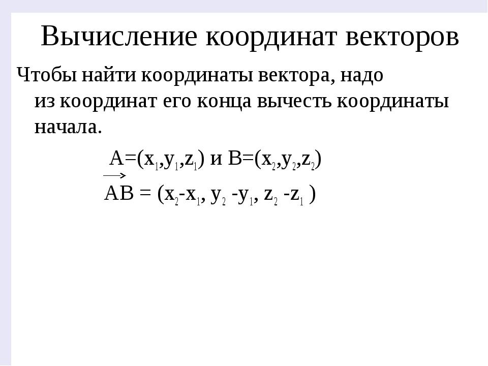 Вычисление координат векторов Чтобы найти координаты вектора, надо изкоордин...