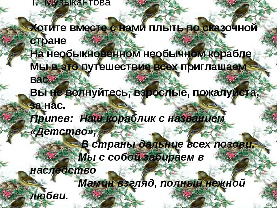 Кораблик детства Т. Музыкантова Хотите вместе с нами плыть по сказочной стран...