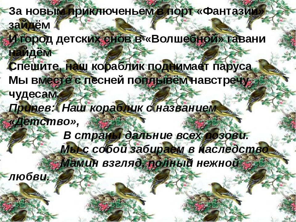 За новым приключеньем в порт «Фантазии» зайдём И город детских снов в «Волшеб...