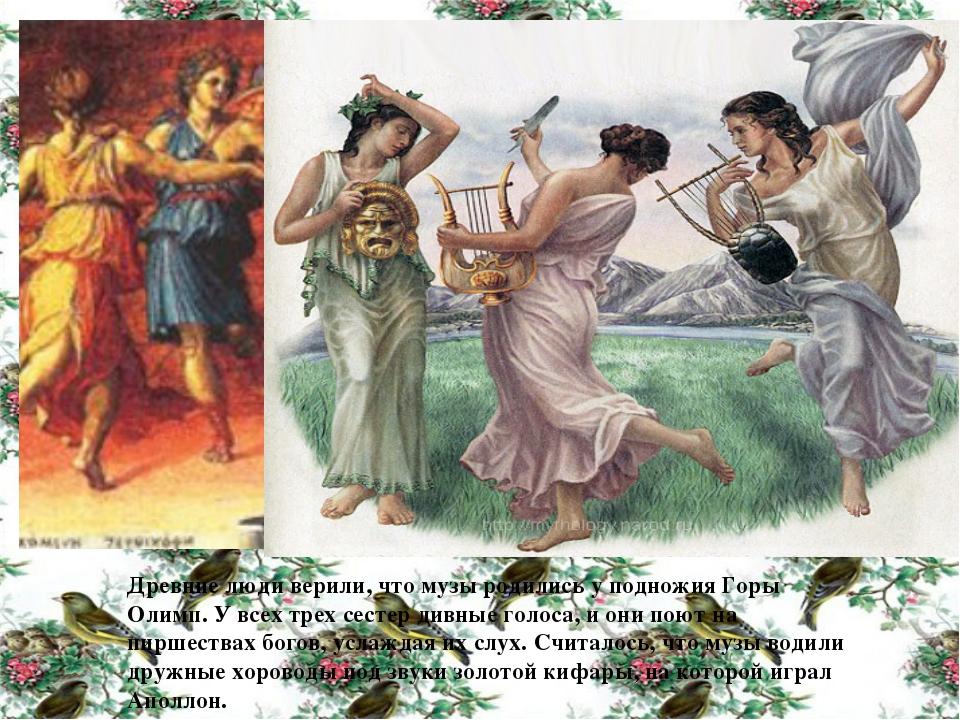 Древние люди верили, что музы родились у подножия Горы Олимп. У всех трех сес...