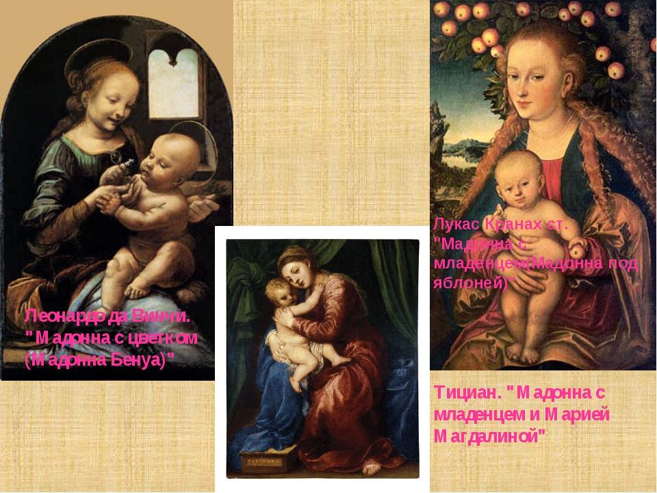 """Леонардо да Винчи. """"Мадонна с цветком (Мадонна Бенуа)"""" Тициан. """"Мадонна с мла..."""