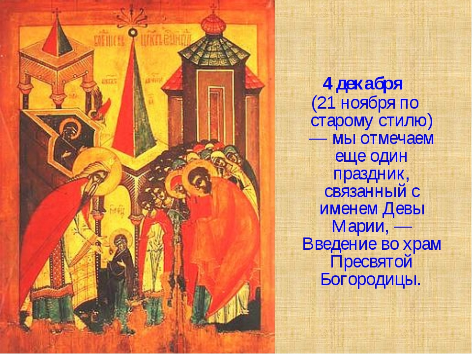 4 декабря (21 ноября по старому стилю) — мы отмечаем еще один праздник, связа...