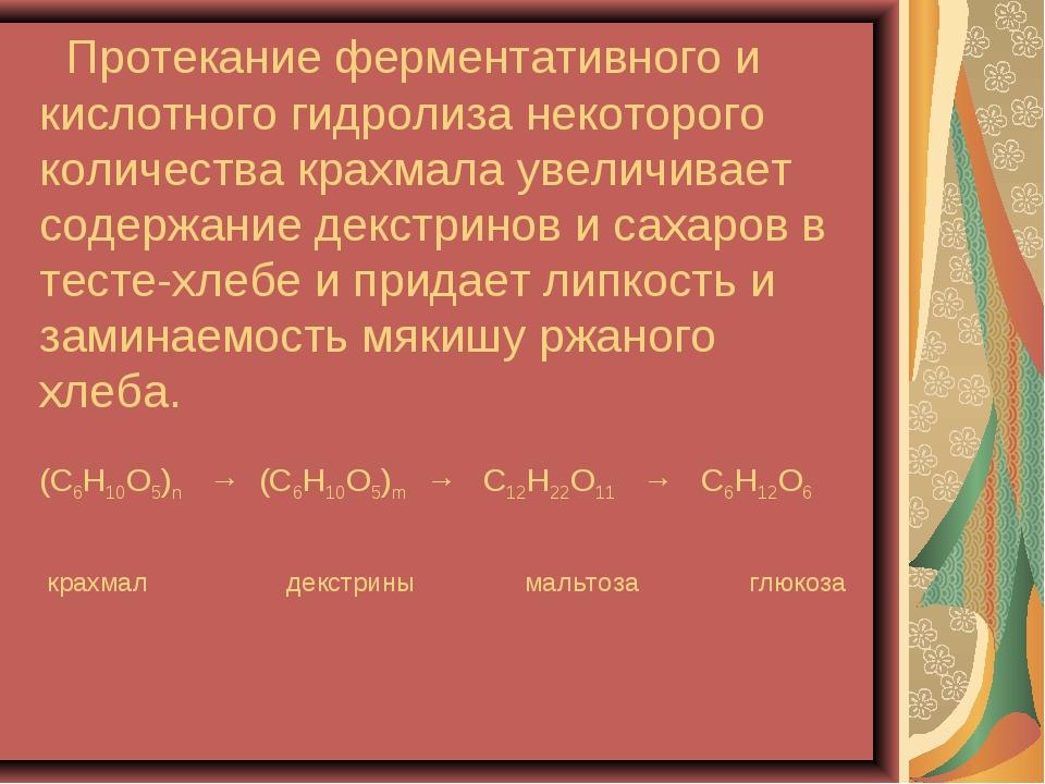 Протекание ферментативного и кислотного гидролиза некоторого количества крах...