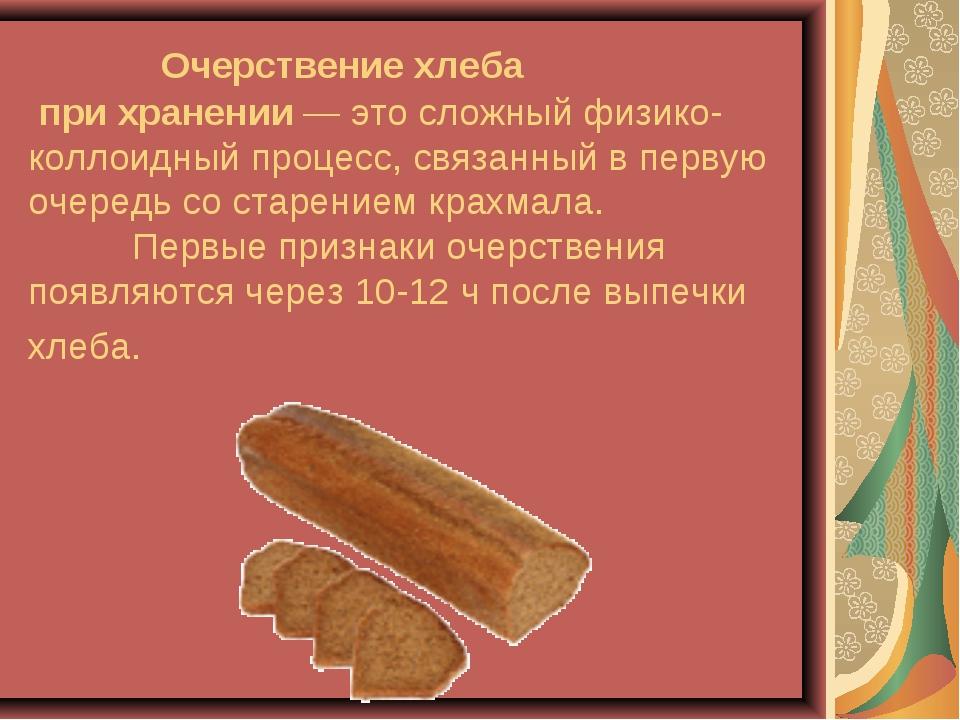 Очерствение хлеба при хранении — это сложный физико-коллоидный процесс, связ...