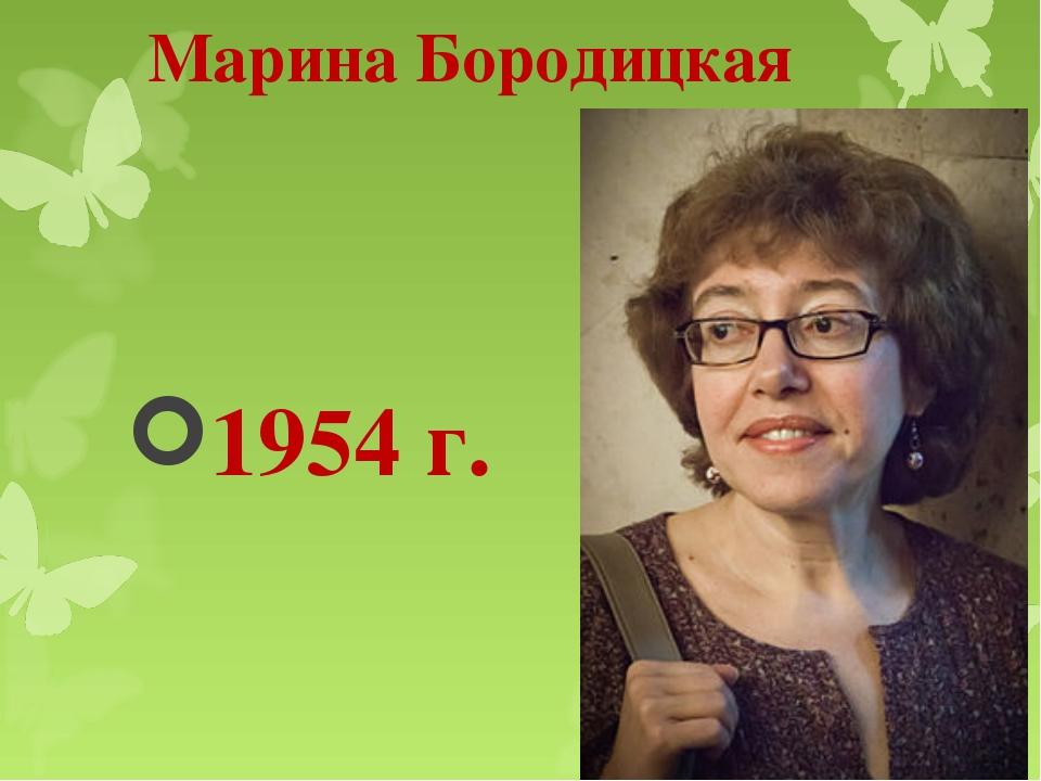 Марина Бородицкая 1954 г.