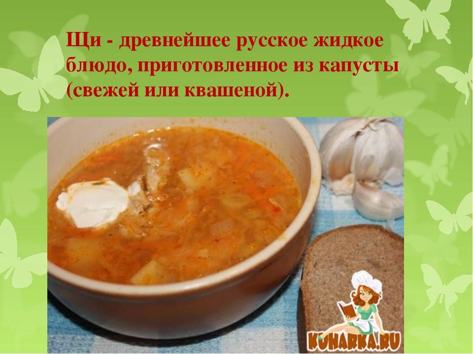 Щи - древнейшее русское жидкое блюдо, приготовленное из капусты (свежей или к...