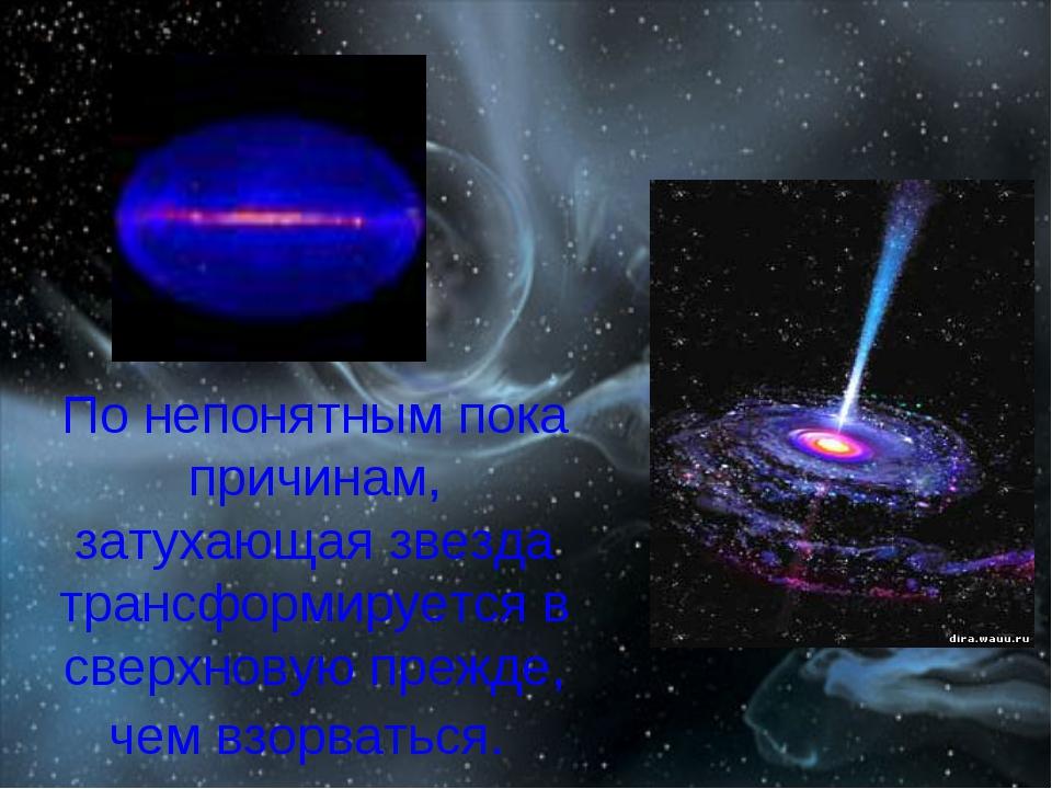 По непонятным пока причинам, затухающая звезда трансформируется в сверхновую...