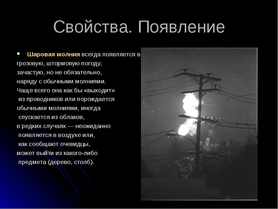 Свойства. Появление Шаровая молния всегда появляется в грозовую, штормовую по...