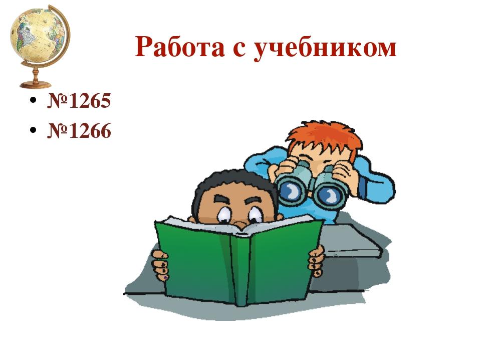 Работа с учебником №1265 №1266