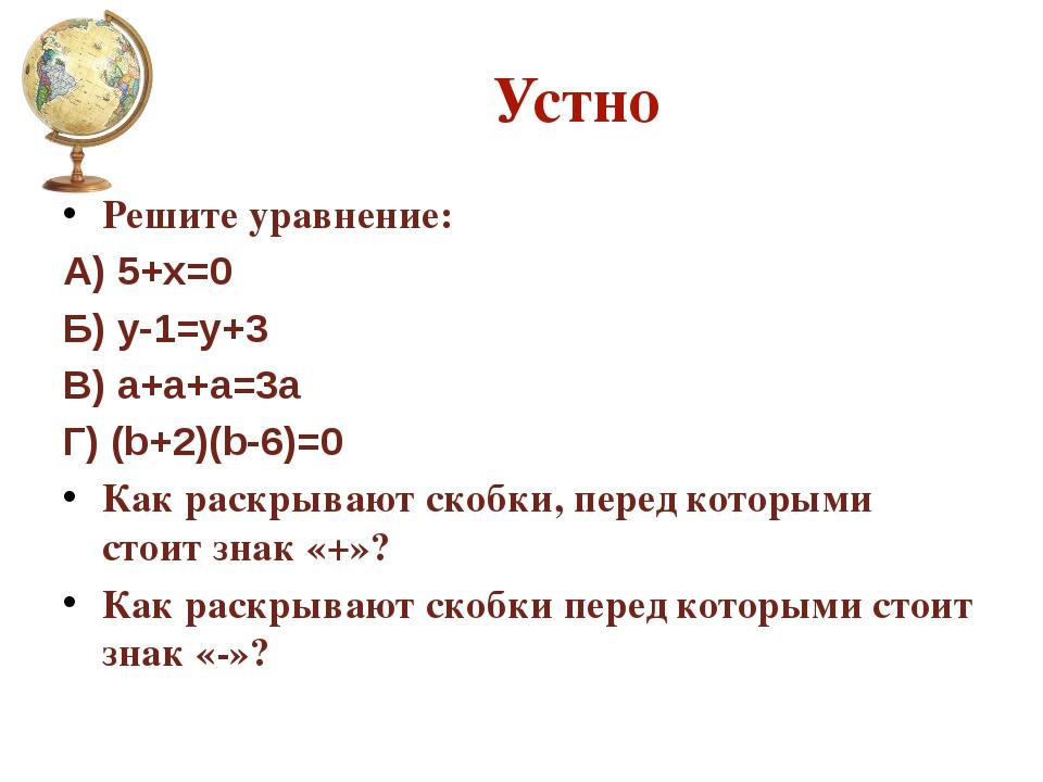 Устно Решите уравнение: А) 5+x=0 Б) y-1=y+3 В) a+a+a=3a Г) (b+2)(b-6)=0 Как р...